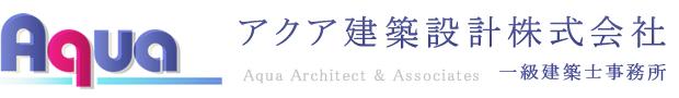 アクア建築設計株式会社